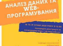 DATA WEB 2020 Winter School +