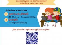 Олимпиада_
