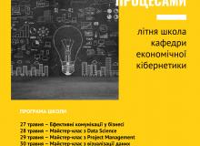 Аналіз_даних_та_управління_бізнес