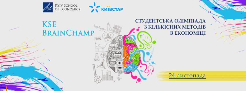 Олімпіада з кількісних методів в економіці. Київ, 2016