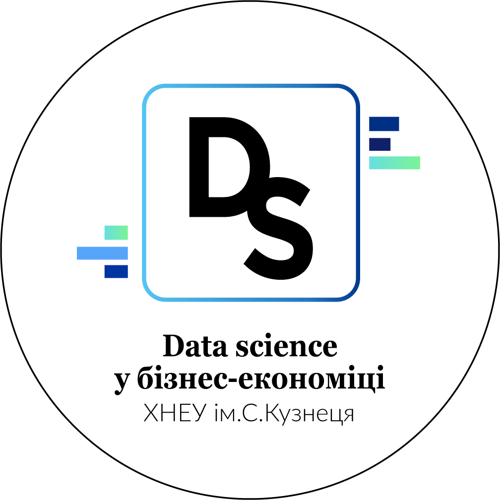 Data Science у бізнес-економіці