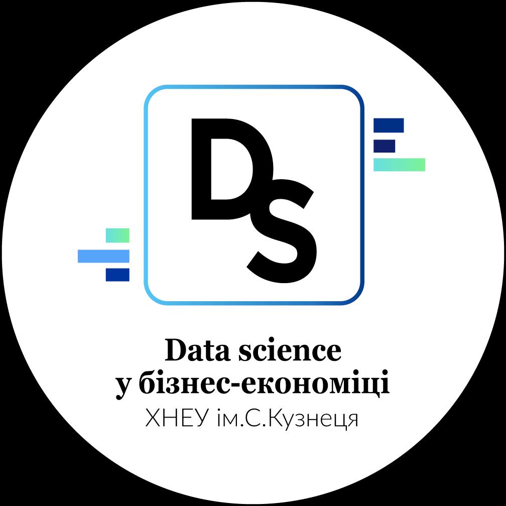 Data Science у бізнес-економіці
