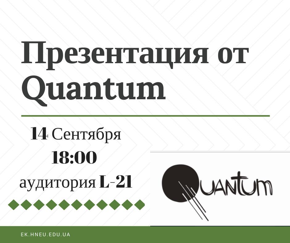 Презентация от Quantum